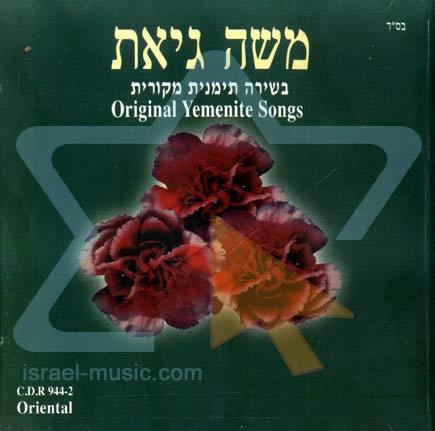Original Yeminite Songs by Moshe Giat