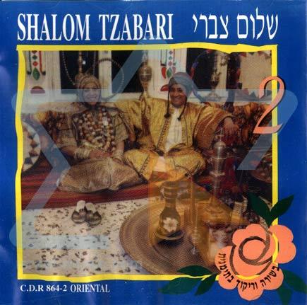 Vol. 2 by Shalom Tzabari
