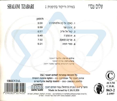 Vol. 1 by Shalom Tzabari