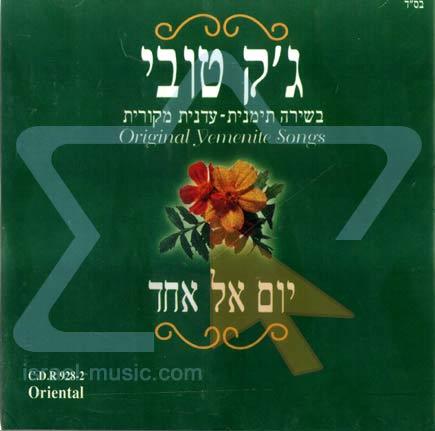 Yom el Ehad by Jack Tubi