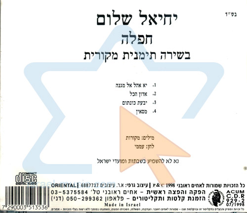 Original Yeminite Songs Party by Yechiel Shalom