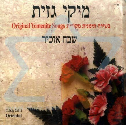 Shabbat Azkir by Miki Gazit