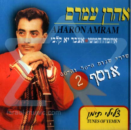 Songs of the 50s and 60s Collection Vol. 2 by Aharon Amram