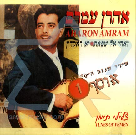 Songs of the 50s and 60s Collection Vol. 1 by Aharon Amram