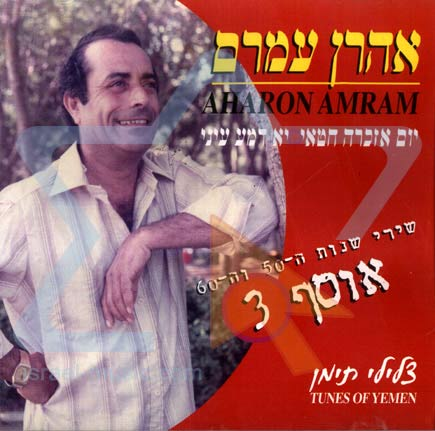 Songs of the 50s and 60s Collection Vol. 3 by Aharon Amram