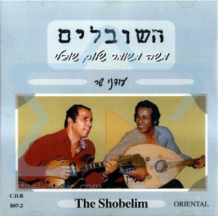 I Am Still Singing by The Shobelim