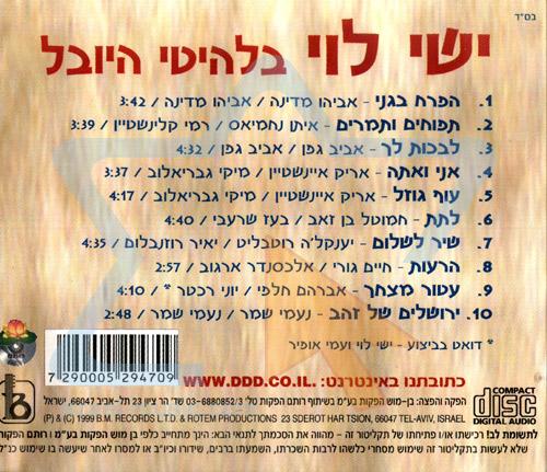 Jubilee Hits by Yishai Levi