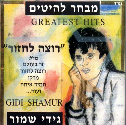 Greatest Hits by Gidi Shamur