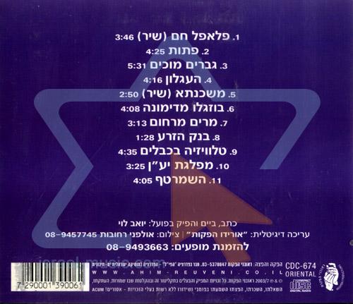 Hot Falafel के द्वारा Yoav Levi