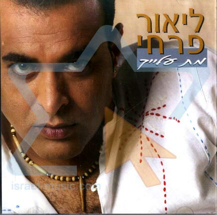 Met Alaich by Lior Farhi