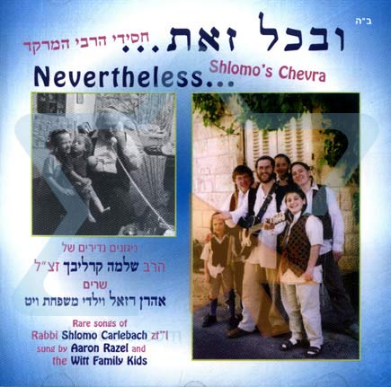Nevertheless - Shlomo's Chevre - Aharon Razel