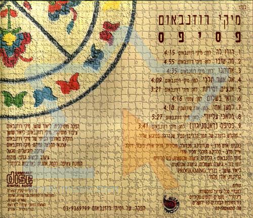 Mosaic by Micki Rosenbaum