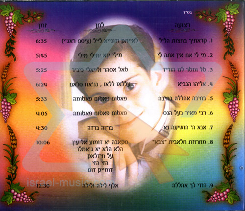 Songs and Liturgical Poems for Celebrations and Shabbat by Moshe Mustacchi