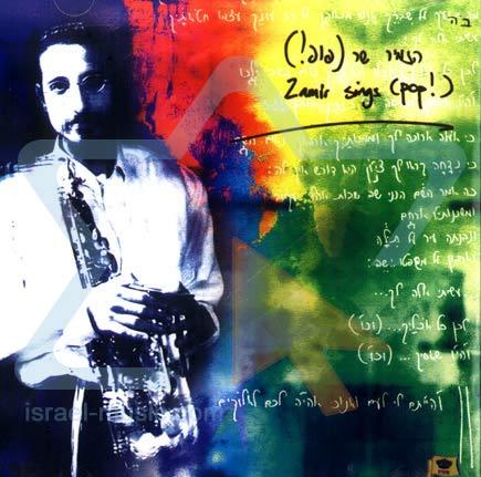 Zamir Sings (Pop!) by Daniel Zamir