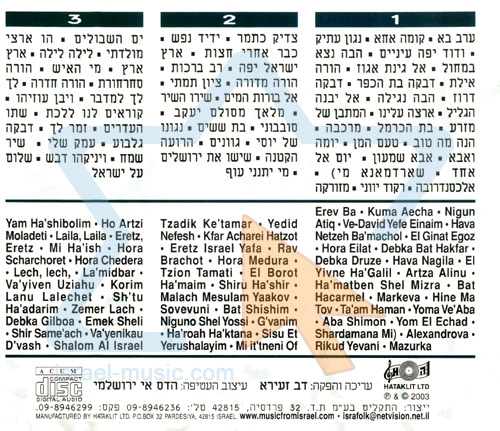 58 Best Israeli Folk Dances by Various