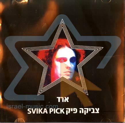Bronze by Zvika Pick