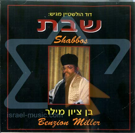 Shabbat by Cantor Benzion Miller