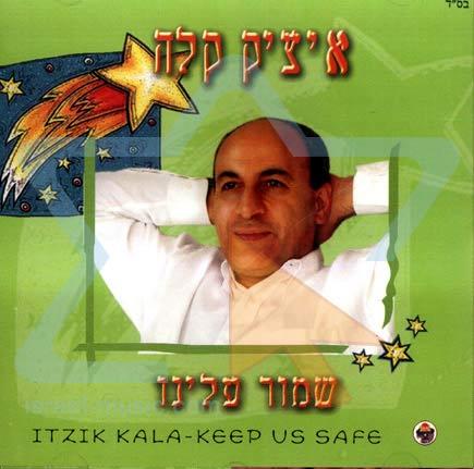 Keep Us Safe by Itzik Kala