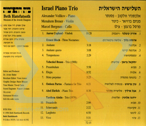 Israel Piano Trio by Israel Piano Trio
