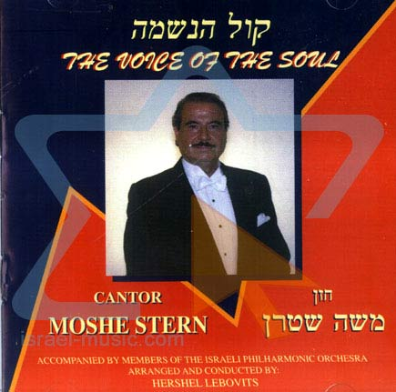 The Voice of the Soul - Cantor Moshe Stern