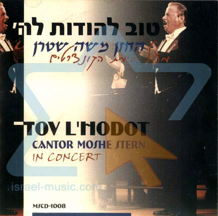 Tov Lehodot - Cantor Moshe Stern in Concert by Cantor Moshe Stern