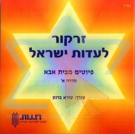 A Spotlight to Israels Ethnic Groups by Cantor Ezra Barnea