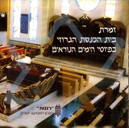 The Georgian Synagogue Singing by Various