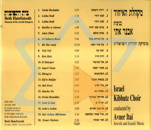 Jewish and Israeli Music by Israel Kibbutz Choir