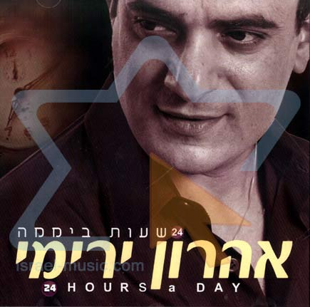 24 Hours a Day by Aharon Yaremi
