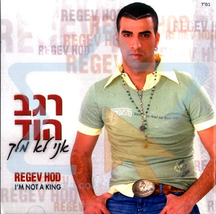I Am Not a King by Regev Hod
