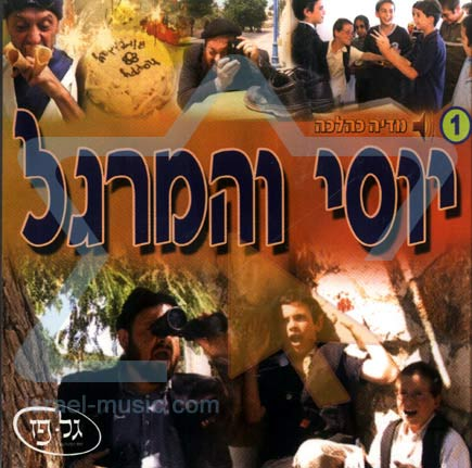Yossi and the Spy by Various