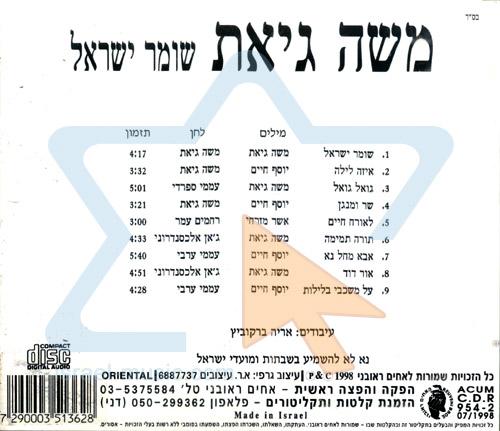 Shomer Israel by Moshe Giat