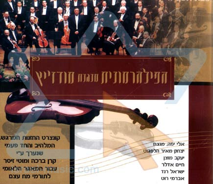 The Philharmonic Playes Modzitch Par The Israel Philharmonic Orchestra