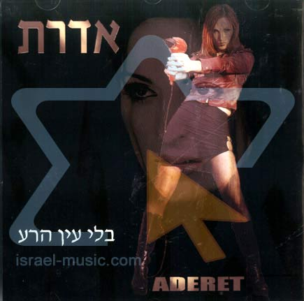 Without an Evil Eye by Aderet