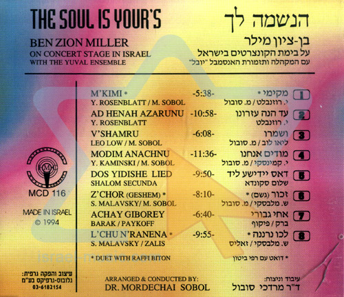 The Soul is Yours by Cantor Benzion Miller