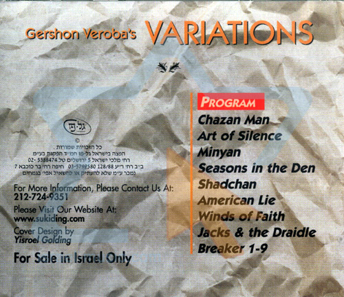 Variations 1 by Gershon Veroba