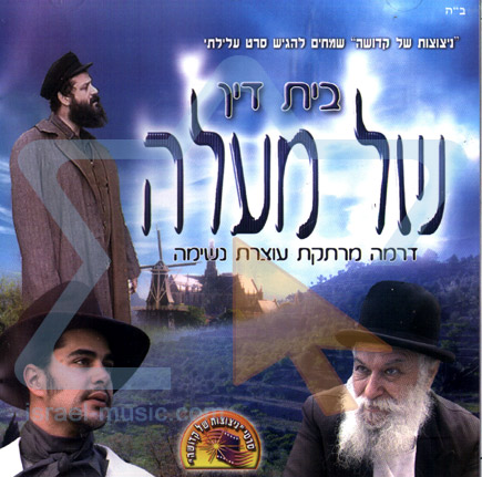 Heavenly Sanhedrin by Various