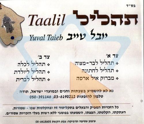 Tahalil by Yuval Tayeb
