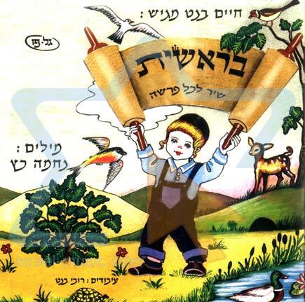 Bereshit Par Rabbi Chaim Banet