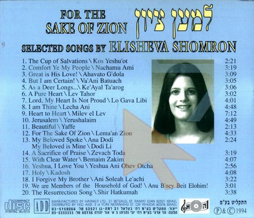 For the Sake of Zion Par Elisheva Shomron