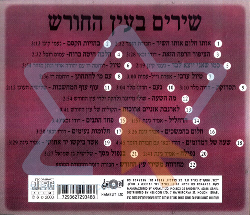 Songs in Ein Hachoresh by Various