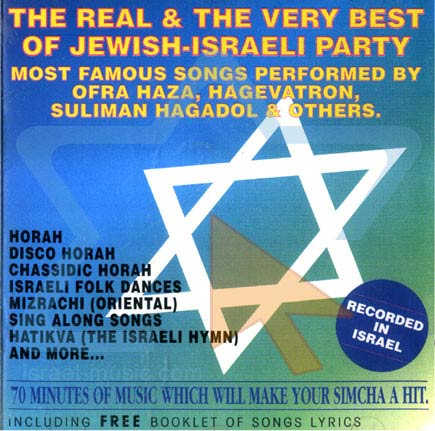 The Real and the Very Best of Jewish-Israeli Party - 1 के द्वारा Various