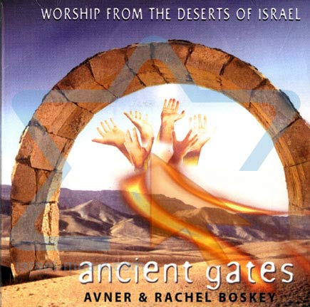 Ancient Gates لـ Avner and Rachel Boskey