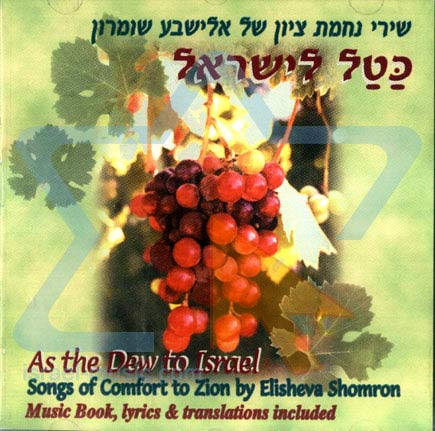 As the Dew to Israel لـ Elisheva Shomron