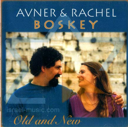 Old and New by Avner and Rachel Boskey