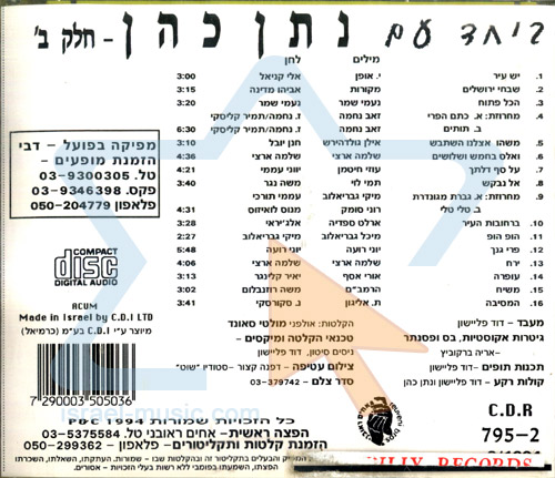 Together with Natan Cohen - Part B by Natan Cohen