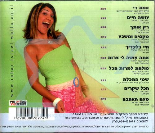 Having a Good Time by Inbar Israel