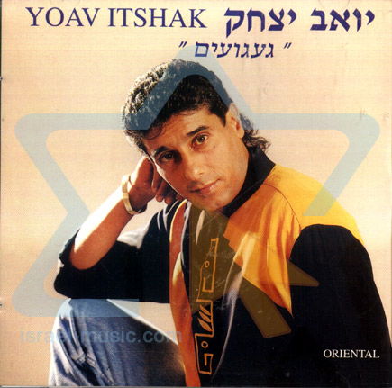 Longings by Yoav Yitzhak