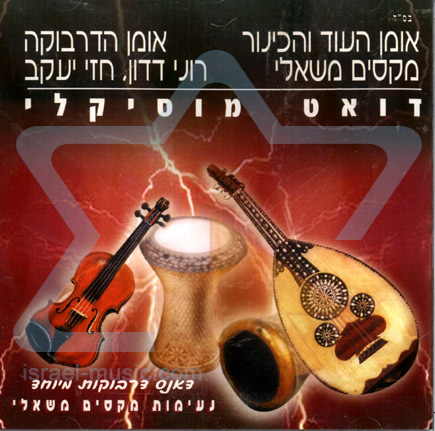 Musical Duette by Maxim Michaali