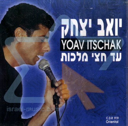 Half of the Crown by Yoav Yitzhak